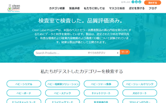 Clean Label Project-TOP日本語.png