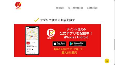 アプリで使えるお店を探す.png