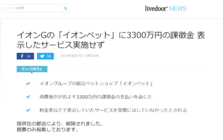 イオンペットに3300万円.PNG