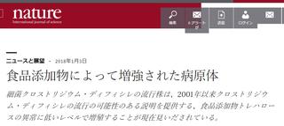 ネイチャー-日本語-180112.png