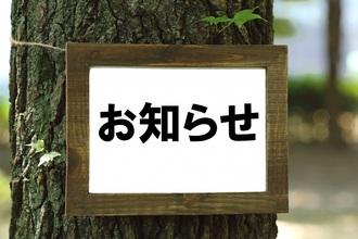 森の中のお知らせ.jpg