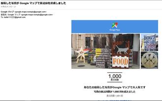 Google マップで新記録.png