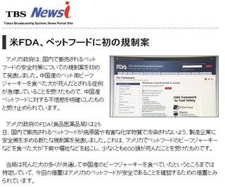 TBSニュース−米国FDA、ペットフードに・・・.png