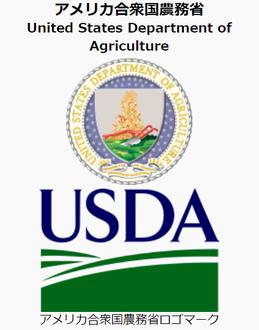USDA-ロゴマーク.png