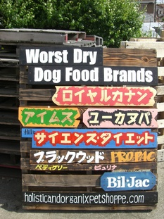 Worst Dry Dog Food Brands 002.JPG